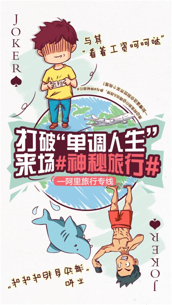 创业卡通海报手绘图片